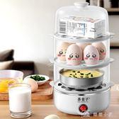 雙層煮蛋器 蒸蛋器 自動斷電多功能小型煮雞蛋羹機迷你家用 全館單件9折