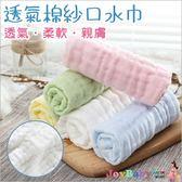 嬰兒紗布巾 全棉圍兜六層30*30口水巾洗臉巾超柔軟餐巾-JoyBaby