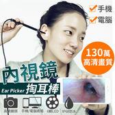 【AF257】發光內視鏡 挖耳內視鏡 攝影機掏耳器 潔耳棒 耳朵 清潔潔耳器吸耳器挖耳棒耳扒掏耳棒