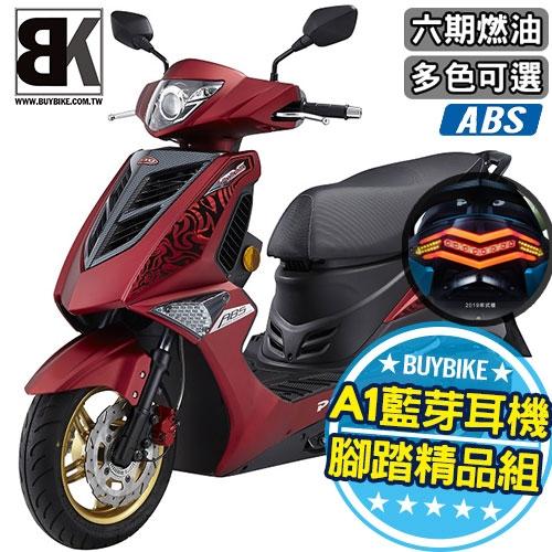 【抽GARMIN】彪虎TIGRA 150 ABS LED光條尾燈 送A1藍芽耳機 腳踏精品 丟車賠車險(AF-150AIA)PGO