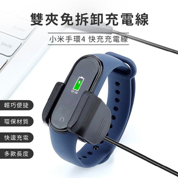 《現貨》小米手環4 雙夾免拆卸充電線 輕巧便捷 環保材質 快速充電 高強度更耐用