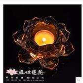 佛教用品水晶蓮花燈LYH2703【大尺碼女王】