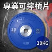 專業可摔奧林匹克槓片20KG(20公斤/大孔片/槓鈴片/啞鈴片/Olympic/硬舉/深蹲/胸推)