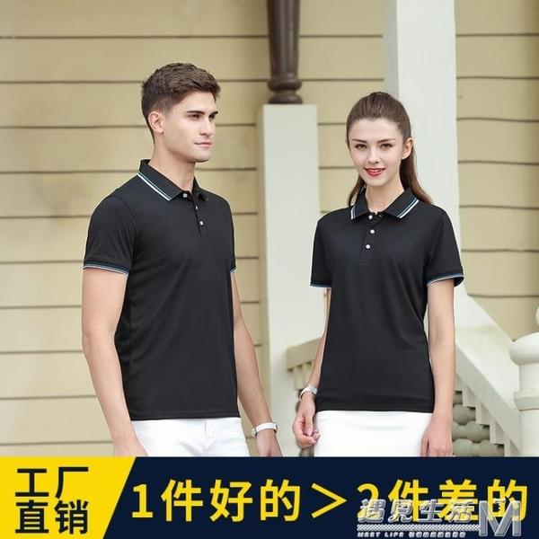 男女翻領POLO衫T恤工作服定制DIY工衣廣告文化衫訂做短袖印字LOGO 遇見生活