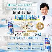 日本 Eisai Etak 一週抗菌噴霧 消毒 除菌 (250ml) 無香料 ◎花町愛漂亮◎DL