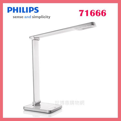 可刷卡◆PHILIPS飛利浦 CALIPER 晶皓 LED檯燈 71666 白色◆台北、新竹實體門市