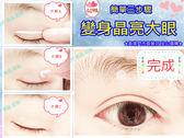 ~DT 髮品~隱形雙眼皮貼3M 雙面雙眼皮貼雙眼皮貼透明隱形128 入64 貼大小眼救星~0014016 ~