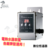 電熱水器數位恆溫器 各廠牌都通用都可以加裝 JT-B999 電熱水器救星!!!