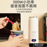 志高電熱水杯小型便攜式旅行電燒水壺保溫一體迷你養生加熱燒水杯【快速出貨】