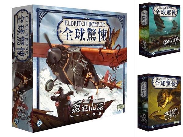 『高雄龐奇桌遊』 全球驚悚 1大擴+2小擴 擴充組合 Eldritch Horror 繁體中文版 正版桌上遊戲專賣店