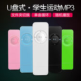 4GB 運動學生英語MP3 播放器  口香糖音樂隨身聽 U盤式mp3
