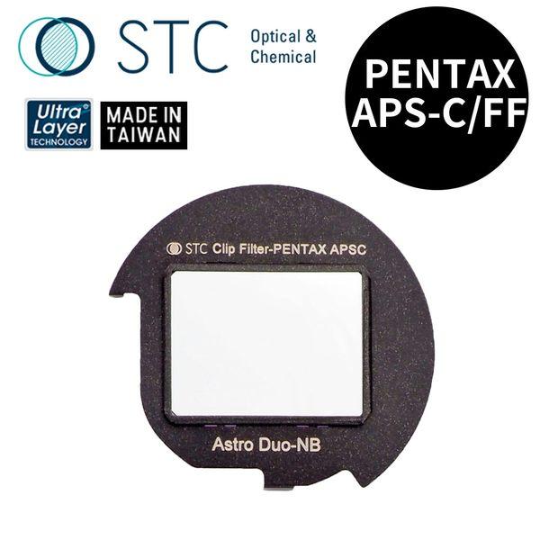 【STC】Clip Filter Astro Duo-NB 內置型雙峰濾鏡 PENTAX FF/APS-C