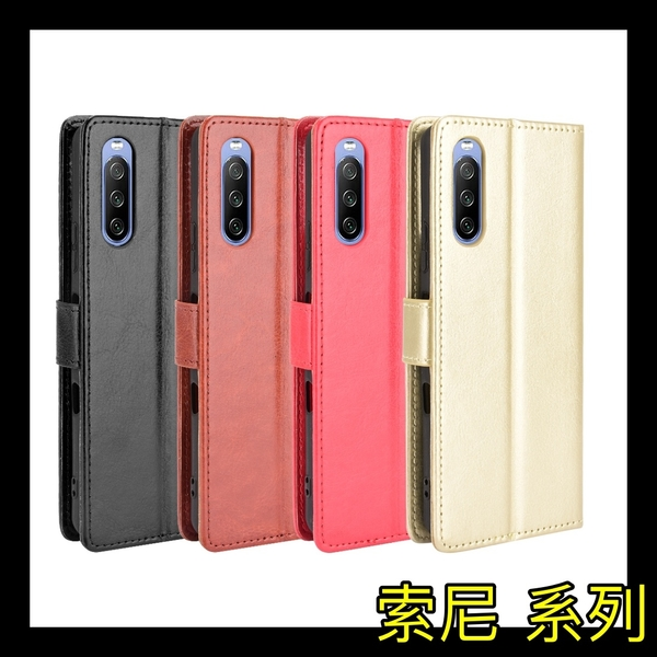 【萌萌噠】SONY Xperia1/10 III (三代) 瘋馬紋皮紋側翻皮套 商務素面 支架 插卡 磁扣 錢包款 手機套