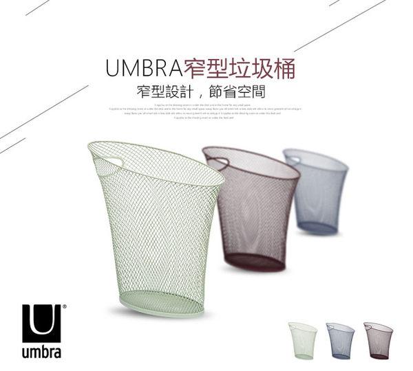 【YKS】UMBRA 窄型網狀垃圾桶 3色(082650-322)