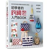 初學者的鉤織包入門BOOK:經典圖樣x素雅簡約x可愛童趣,用基本針法做出專屬於你