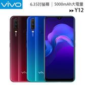 VIVO Y12 (3G/64G) 6.35吋水滴螢幕AI智慧三攝大電量超長續航手機◆送BD290藍芽耳機