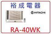 【分期0利率‧含標準安裝】Hitachi日立定頻雙吹式窗型冷氣 RA-40WK