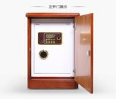 新款隱形保險櫃家用小型指紋密碼床頭櫃保險箱63cm防盜入牆 DF交換禮物