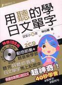 (二手書)用聽的學日文單字