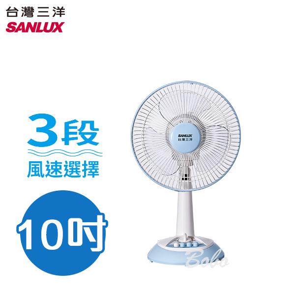 SANLUX 台灣三洋 10吋 桌扇 電風扇【EF-10STA1】