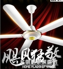 吊扇56寸鐵葉無燈5五葉工業靜音家用客廳餐廳電風扇1.4米 220vNMS名購居家