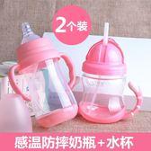 奶瓶寶寶新初生嬰兒童寬口徑奶瓶帶硅膠吸管pp感溫防摔塑料喝水奶瓶6款可選