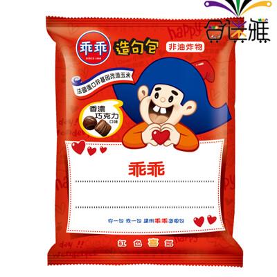 【免運直送】乖乖香濃巧克力口味52g(12包/箱)*3箱 -02