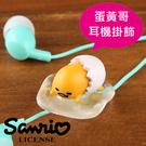 【日本進口正版】 蛋黃哥 E 蛋殼褲款 耳機掛飾 擺飾 半殼蛋 三麗鷗 - 604620