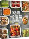 減醣常備菜150:營養師親身實證,一年瘦...