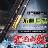 魚竿 28調手竿超輕超硬碳素台釣竿組合套裝 晶彩生活