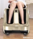 全自動足療機腳底腿部小腿足療器足底腳部腳步家用智慧數顯揉捏腿老人MBS『潮流世家』