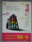 【書寶二手書T5/勵志_GGC】活得精采-建築未來藍圖-為人生後段暖身_褚柏顯