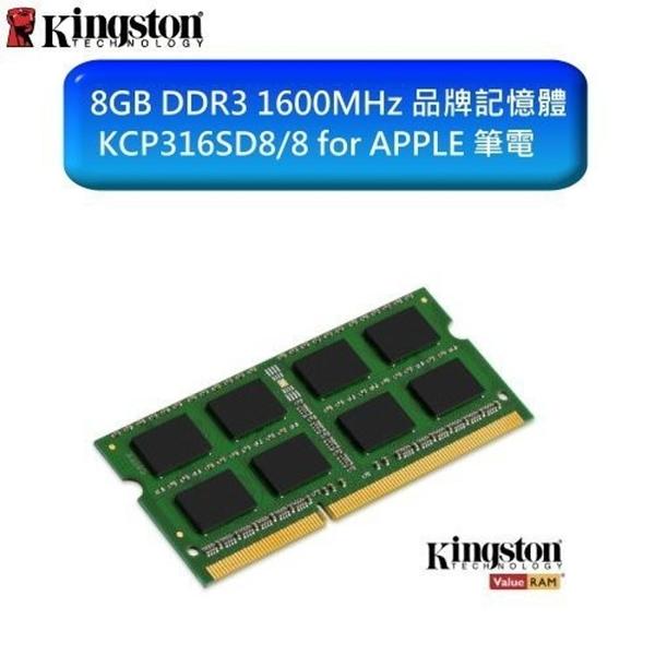 新風尚潮流 【KCP316SD8/8】 金士頓 筆記型記憶體 8G 8GB DDR3-1600 品牌筆電專用