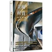 金屬材質萬用事典:從空間設計適用金屬種類、表面加工與塗裝,到施作工法全解析,玩出