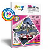 彩之舞 超值亮面相紙–防水 (雙面列印–亮+霧面) 200g A2 20張入 / 包 HY-B404 (訂製品無法退換貨)