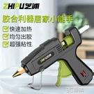 熱熔膠槍 膠槍熱熔膠搶膠棒萬能家用多功能熱熔膠槍手工diy電熱 3C優購