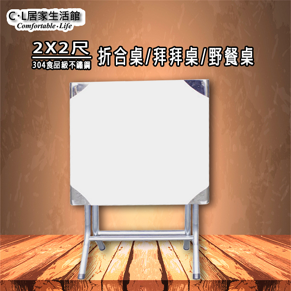【C.L居家生活館】2x2折合桌(304不鏽鋼桌面/附安全扣)/白鐵桌/摺疊桌/泡茶桌/拜拜桌/餐桌