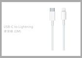 Apple適用 USB-C to Lightning 連接線 1M (適用iPhone 12 Pro系列)