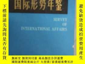 二手書博民逛書店(罕見)國際形勢年鑑.1988Y205213 上海國際問題研究所