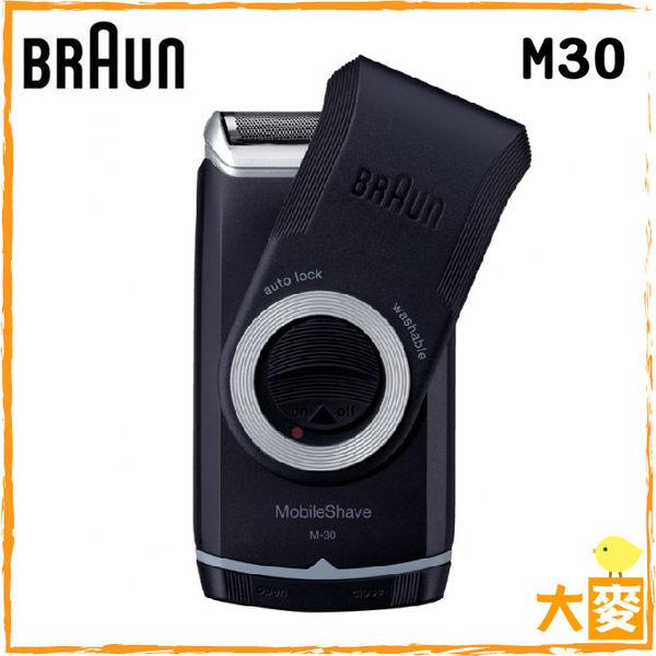 公司貨【德國百靈】Braun 電池式輕便電鬍刀 M30