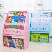 兒童塑料書架簡易落地寶寶卡通繪本架幼兒園學生圖書櫃玩具收納箱 igo 薔薇時尚