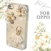 OPPO R15 Pro A73S A3 A75s A73 R11s Plus R11 R9s Plus 手機殼 水鑽殼 訂製 珍珠花芭蕾