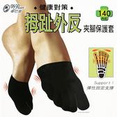 蒂巴蕾 140D 健康對策 拇指外反 夾腳型保護套 台灣製 De Paree