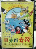挖寶二手片-Y31-034-正版DVD-動畫【小小老鼠 百分百女孩】-國語發音