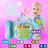 兒童玩具電話 夢幻仿真公主電話機座機早教益智多功能音樂寶寶男孩女孩 俏女孩