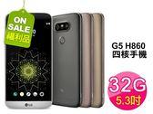 福利品-LG G5 H860 5.3吋四核智慧型手機(4G/32G)-九成九新