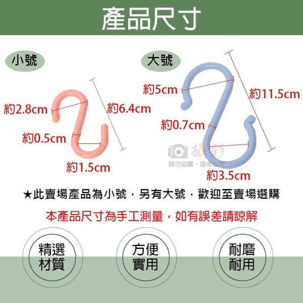 攝彩@S掛鉤(一組8個)-小號 浴室 廚房 多用途塑膠掛勾 曬衣鉤 置物架 S型 層架
