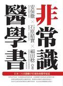 (二手書)非常識醫學書─日本三大名醫聯手打破你的醫學迷思