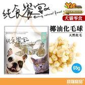 純食饗宴 椰油化毛球(天然化毛)65g/犬貓專用100%純天然營養食物【寶羅寵品】