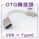 TypeC OTG 帶線轉接頭 USB S01